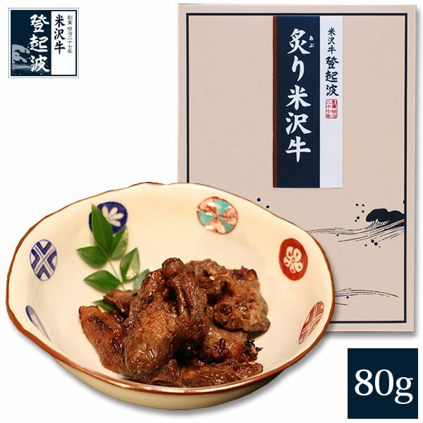炙り米沢牛(80g)【牛肉】【化粧箱入り】