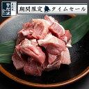 米澤豚一番育ち|豚カレー用 500g【豚肉】【週末限定タイムセール】