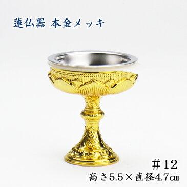 【仏具】蓮仏器(仏飯器)本金メッキ#12高さ5.5cm×直径4.7cm