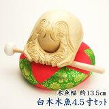 【送料無料】【仏具】本楠木魚4.5寸セット木魚幅約13.5cm