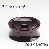 丸リン台(りん台・輪台)2.5寸PC製(高3.2×直径7.5cm)