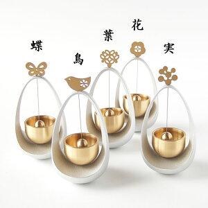 【送料無料】「優凛」まわりん(蝶・鳥・葉・花・実)(高さ10cm×幅5.5cm)