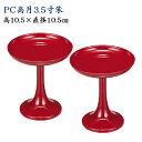 PC高月(高坏)3.5寸朱(一対)高さ10.5×直径10.5cm