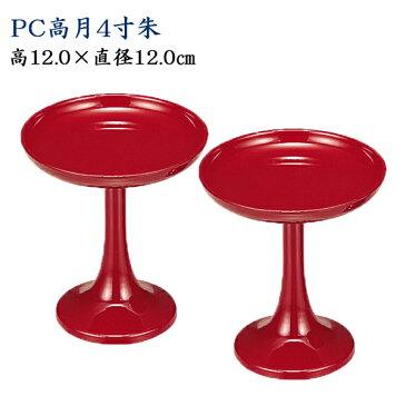 PC高月(高坏)4寸朱(一対)高さ12.0×直径12.0cm