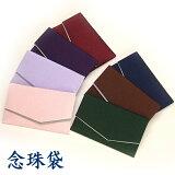 念珠袋(マジックテープ式・ハードタイプ)縦9.0cm×横15.0cm