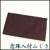 【ゆうパケット対応】【金封ふくさ】金封入れ収納袋付 紫 正絹綸子