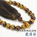 【京念珠】 男性用 (略式) 数珠 虎目石 正絹頭付二色房 1