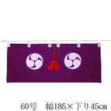 【神具】神前幕・神幕(巴紋)60号(高さ45cm×幅185cm)
