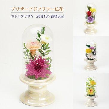 ボトルプリザS プリザーブドフラワー 仏花 ガラスケース入り(1個)