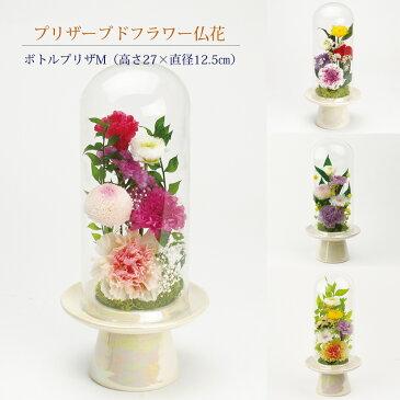 ボトルプリザM プリザーブドフラワー 仏花 ガラスケース入り(1個)