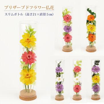 【送料無料】プリザーブドフラワー 仏花 スリムボトル ガラスケース入り 高さ21cm×直径5cm(1個入り)