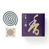 【お香】芳輪 二条 渦巻き10枚入り松栄堂製