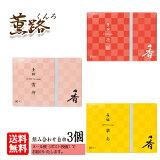 お香 薫路 80本入 組み合わせ自由 【送料無料】3箱セット松栄堂