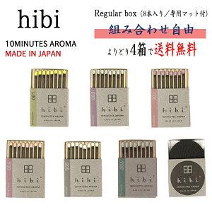 hibi(ひび)お香 【メール便送料無料】 レギュラーボックス 8本入り/専用マット付 4箱セット 神戸マッチ
