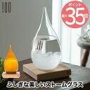 【送料無料】テンポドロップ ストームグラス ガラス オブジェ