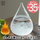 【送料無料】テンポドロップ ミニ ストームグラス 天候予測器