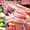豚ひれ肉の燻製