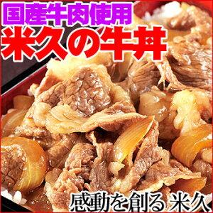 謹製 米久の牛丼