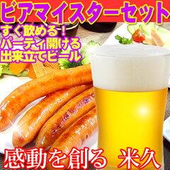 厳選食材と御殿場地ビールを届いてスグ楽しめる【送料無料】ビアマイスターセット【楽ギフ_のし】