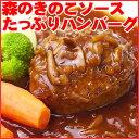秋の特別価格 【送料無料】 森のきのこソースたっぷりハンバーグ