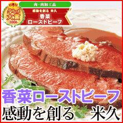週替わりセール!【送料無料】バラ色の香菜ローストビーフ(ご家庭用)