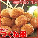 国産鶏で串焼屋クオリティ! 米久のつくね串