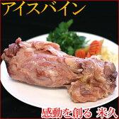 アイスバイン 国産豚すね肉使用 国産豚肉 国産 豚 豚肉 肉 すね肉 骨付き アイスバイン お取り寄せグルメ お取り寄せ グルメ ごはんのおとも ご飯のお供 自分買い オードブル パーティー