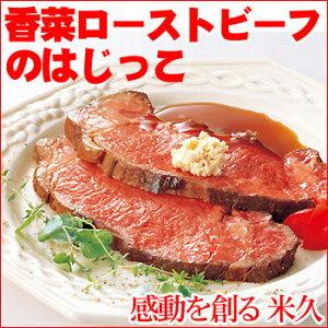 香菜(こうさい)ローストビーフのはじっこ【300g】 ローストビーフ サーロイン ブロック 訳あり 牛 牛肉 肉 お取り寄せグルメ お 取り寄せ グルメ ごはんのおとも ご飯のお供 ごはんの友
