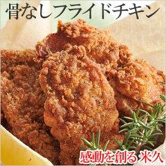 フライドチキン 鶏肉 国内製造 洋惣菜 レンジ やわらか フライドチキン 鶏肉 お取り寄せ お取り...