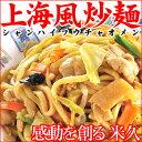 上海風炒麺 本格中華 中華 中華そば 焼きそば やきそば お取り寄せグルメ お …