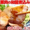 豚肉の和醤煮込み 角煮 煮豚 とろとろ 豚 豚肉 肉 ブロック 冷凍 お取り寄せグルメ お取り寄せ グルメ ごはんのおとも ご飯のお供 自分買い オードブル パーティー
