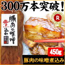 豚肉の味噌煮込み 家庭用袋入 豚角煮 角煮 煮豚 豚肉 お肉...