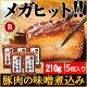 小さな豚肉の味噌煮込み210g×5本 セット 角煮 煮豚 父の日 ディナー オードブル パ…