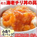 山盛り6pミニ海老チリ丼の具 エビチリ 海老チリ 中華 セット 冷凍 ...