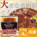 赤ワイン&地ビール仕込みのビーフシチュー(4食入)