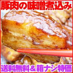 箱ナシだから安い!グルメ大賞のとろける仕上がりおためし豚肉の味噌煮込み