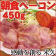 朝食ベーコン450g ベーコン 豚 豚肉 肉 簡単 便利 お手軽 朝食 お弁当 たっぷり ボリューム まとめ買い お取り寄せグルメ お取り寄せ グルメ ご飯のお供