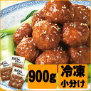 <週替わりセール300円OFF>黒酢たれ肉だんご 国産豚肉 国産鶏肉 ...