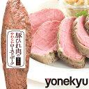 商品詳細 名称 253 豚ひれ肉のローストポーク 内容量 約360g 原材料名 豚ヒレ肉(アメリカ)、食塩、香辛料、砂糖、粉末しょう油(小麦・大豆を含む)、酵母エキス / 調味料(アミノ酸等) 賞味期限 お届け後30日以上 ※商品が届きましたら、実際に表記されている賞味期限をご確認の上お召し上がりください。 保存方法 冷凍(-18℃以下で保存してください) お召し上がり方 冷蔵庫で約24時間解凍後、袋から取り出し、お好みの厚さに切ってお召し上がりください。 製造者 国内米久自社工場 形態 無包装 備考 用途 母の日 母の日ギフト 母の日のプレゼント 父の日 父の日ギフト 父の日のプレゼント お中元 お中元ギフト 御中元 御中元ギフト 夏ギフト 暑中お見舞い おうち時間 共同購入 まとめ買い シェア買い シェア購入 お歳暮 御歳暮 歳暮 お歳暮ギフト 御歳暮ギフト おせいぼ oseibo 帰歳暮 帰省暮 キセイボ きせいぼ kiseibo 帰省土産 手土産 土産 おみやげ お年賀 御年賀 年賀 お年賀ギフト 御年賀ギフト お年始 御年始 年始挨拶 おせち お節 御節 贈答 贈答品 贈り物 贈物 ギフト gift ギフトセット セット 詰め合わせ 詰合せ つめあわせ プレゼント 肉 お肉 惣菜 お肉惣菜 お肉料理 米久 伊藤ハム HD お取り寄せ お取り寄せグルメ グルメ ご飯のお供 ごはんのおとも お酒のお供 おさけのおとも ビールのお供 酒の肴 おつまみ おかず 食品 食べ物 まとめ買い 巣ごもり 巣籠もり お返し お礼 御礼 ごあいさつ ご挨拶 御挨拶 のし 熨斗 のし無料 名入れ お祝い 御祝い 御祝 お祝い返し 内祝 内祝い 結婚 婚礼 結婚式 披露宴 ウェディング ウェディングギフト ブライダル ブライダルギフト 結婚祝い 結婚お祝い 引き出物 引出物 結婚引き出物 結婚引出物 結婚内祝い 家族 親族 祖父母 祖父 おじいちゃん じぃじ 祖母 おばあちゃん ばぁば 年配 両親 父 父親 お父さん パパ 母 母親 お母さん ママ 兄弟 姉妹 友人 友達 知人 子供 赤ちゃん 出産 出産祝い 出産お祝い 出産内祝い 命名内祝い 入園祝い 入園お祝い 入園内祝い 入学祝い 入学内祝い 卒園祝い 卒園内祝い 卒業祝い 卒業内祝い 進学祝い 進学内祝い 会社 職場 就職祝い 就職内祝い 就職御祝い 新築祝い 新築内祝い 上棟祝い 上棟内祝い 引越し 引っ越し祝い 引越し内祝い 引越しご挨拶 快気祝い 快気御祝い 快気内祝い 全快祝い 開店祝い 開店内祝い 二次会 初節句 七五三 入園祝い 入学祝い 卒園祝い 卒業祝い 成人式 就職祝い 昇進祝い 新築祝い 上棟祝い 開店祝い 退職祝い 快気祝い 初老祝い 還暦祝い 古稀祝い 喜寿祝い 傘寿祝い 米寿祝い 卒寿祝い 白寿祝い 白寿祝いお返し 長寿祝い 長寿祝いお返し 金婚式 銀婚式 結婚記念日 見舞 お見舞い お見舞返し お見舞いお返し 寒中見舞い 寒中お見舞い 年末 年始 年始挨拶 送別 記念日 誕生日 クリスマス クリスマスプレゼント ディナー オードブル パーティー リモート リモート飲み会 リモートごはん リモートディナー オンライン オンライン飲み会 オンラインごはん 記念品 卒業記念品 定年退職記念品 ゴルフコンペ コンペ景品 景品 賞品 粗品 ノベルティ 記念品 来場記念 成約記念 香典 香典返し お香典返し 志 満中陰志 弔事 会葬御礼 法要 法要引き出物 法要引出物 法事 法事引き出物 法事 法事引出物 仏事 忌明け 四十九日 七七日忌明け志 一周忌 三回忌 回忌法要 偲び草 粗供養 初盆 供物 お供え 御供え 御供 メーカー希望小売価格はメーカーカタログに基づいて掲載しています。創業昭和40年。お肉屋米久がお届けする豚ひれ肉のローストポーク。 素材のおいしさをシンプルに楽しめる1本です。 お口に入れた瞬間、これまで経験したことのないような しっとり、やわらかな食感に驚きます。 秘密は加熱温度と時間を細かくコントロールした、真空調理。 豚ひれ肉の素材の良さを生かしながら驚きのやわらかさを実現する、 米久の独自レシピです。 スライスして、オリーブオイルをかけるだけでたまらないごちそうに。 さらにアレンジ次第で何通りも楽しめるのが、この「豚ひれ肉のやわらかローストポーク」なんです。 お肉の繊維にそって、縦にさくと お肉の歯ごたえが感じられる、また違う食感。 サラダに添えたら、パーティーにぴったりの華やかメニューに。 スライスしてお好みの薬味を添えたら、お醤油でどうぞ。 さっぱりとしていながらも食べ応えのあるひと皿で、白いご飯にぴったり。 いつもと同じ食卓が、特別なもの