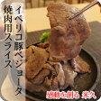 イベリコ豚ベジョータ 焼肉用スライス250g