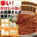 お肉屋さんのキーマカリー(8食入)