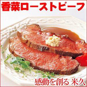 【ご家庭用】バラ色の香菜ローストビーフ 送料無料