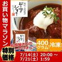 <お買い物マラソン特別300円OFF>地ビール仕込みビーフシチュー 夏...