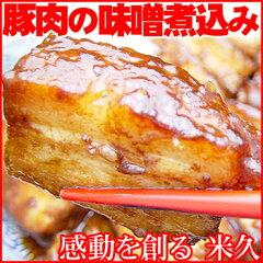 【決算セール】 豚肉の味噌煮込み