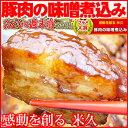 メガヒット!豚肉の味噌煮込み【楽ギフ_のし】