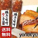 【グルメ大賞受賞記念セール】送料無料 豚肉の味噌煮込み(贈答...