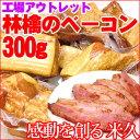 工場アウトレット★林檎のベーコン300g
