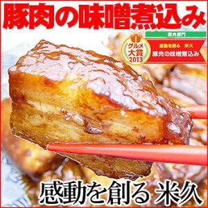 おためし豚肉の味噌煮込み【送料無料】 角煮 お取り寄せグルメ ごはんのおとも ご飯のお供