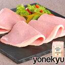 【お届けは12月26日まで】野菜スープ仕立てロースハム ハム ホワイトハム ブロック ハムステーキ  ...