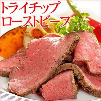 【500g】トライチップローストビーフ クリスマス ディナー オードブル パーティー おせち料理 おせち お正月 新年会 お取り寄せグルメ お取り寄せ グルメ ご飯のお供 牛 牛肉 肉 牛もも肉 ともさんかく 希少部位 やわらか ローストビーフ ブロック おかず